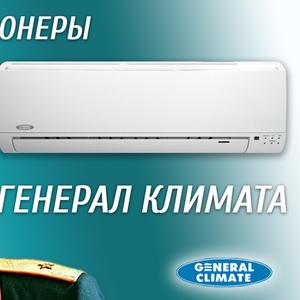 Кондиционеры в Новополоцке по оптовым ценам от первого импортера.