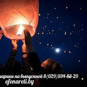 Распродажа небесных фонариков на выпускной Новополоцк
