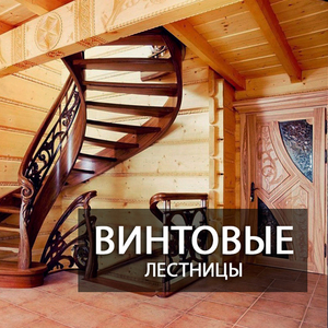 Лестницы из дерева от ПРОИЗВОДИТЕЛЯ