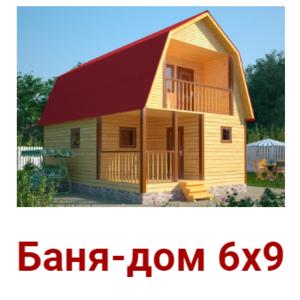 Баня-дом сруб Пегас 9х6 из бруса установка в Новополоцке