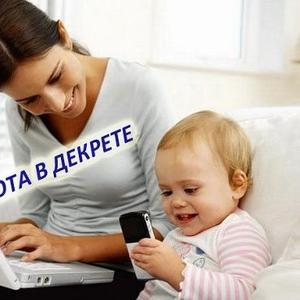 Подработка для мам в декретном отпуске