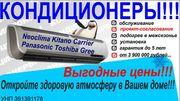 Кондиционеры Полоцк Новополоцк